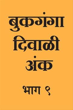 BookGanga Diwali Ank Bhag 9