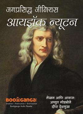 जीनियस आयझॅक न्यूटन