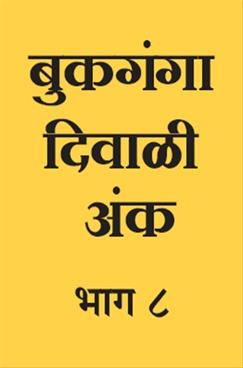 BookGanga Diwali Ank Bhag 8