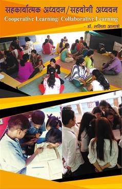 सहकार्यात्मक अध्ययन / Cooperative Learning /