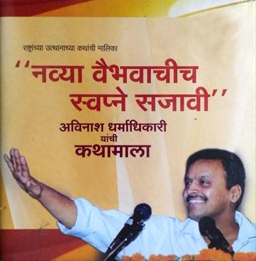 Navya vaibhavachich swapne sajavi