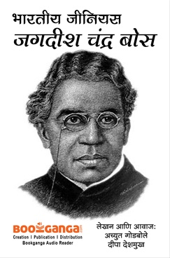 Genius Jagdish Chandra Bose