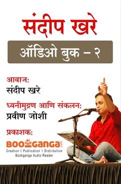 Sandeep Khare Audio Book 2