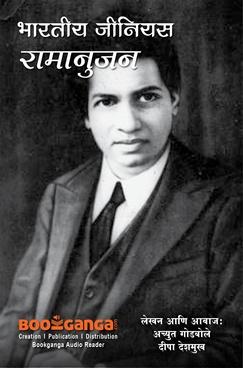 Genius Ramanujan