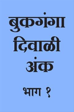 BookGanga Diwali Ank Bhag 1
