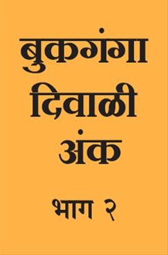 BookGanga Diwali Ank Bhag 2