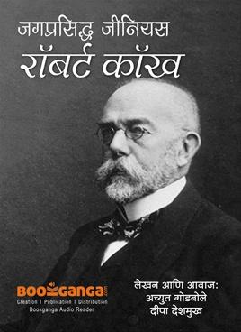 Genius Robert Koch
