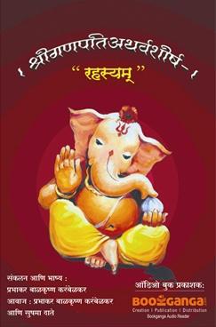 Shri Ganpati Athrvashirshya rahsyam