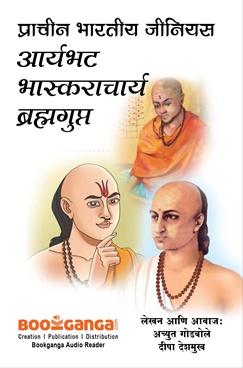 Prachin Bhartiya (Aarybhat Bhaskaracharya Brahamgupt etc)