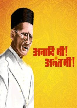 Anadi Mi Anant Mi - Dhwaninatya - 01
