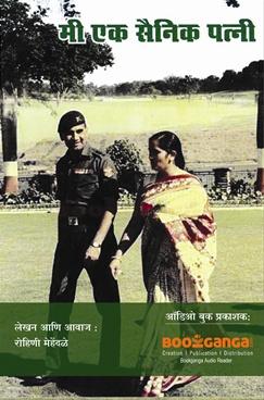 Me Ek Sainik Patni