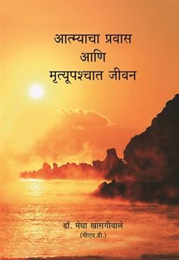 Aatmyacha Pravas