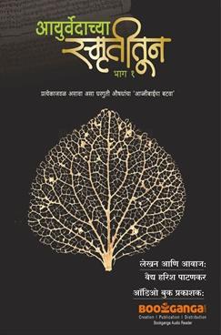 Aayurvedachya smrutitun bhag 1