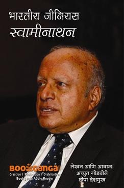Genius M S Swaminathan