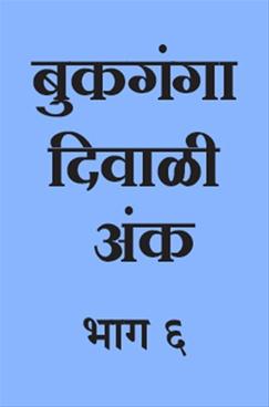 BookGanga Diwali Ank Bhag 6