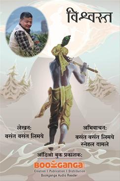 Vishwasta