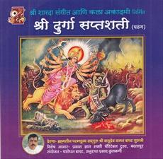 Shri durga saptshati (pathan)