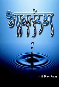 Bhavtarang