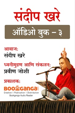 Sandeep Khare Audio Book 3