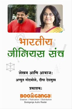 Bhartiya Genius Sancha