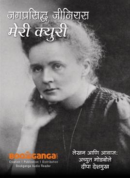 Genius Marie Curie