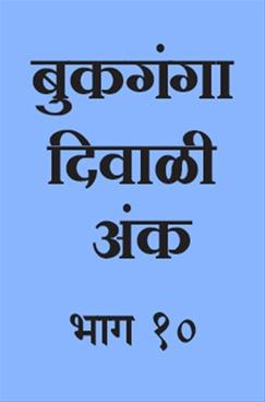 BookGanga Diwali Ank Bhag 10