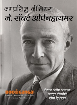 Genius J Robert Oppenheimer