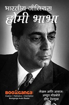 Genius Homi Bhabha