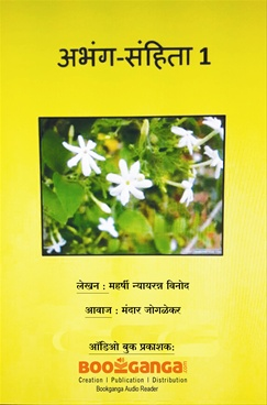 Abhang Sanhita Bhag 1
