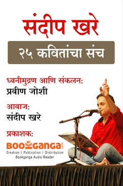 Sandeep Khare Audio Book Sancha (25 Kavita)
