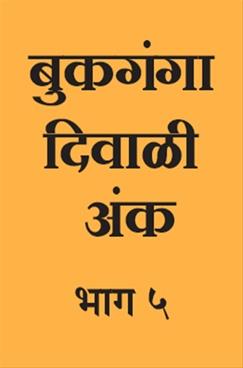 BookGanga Diwali Ank Bhag 5