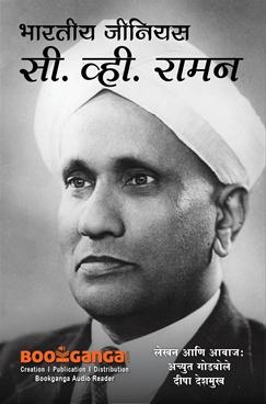 Genius C V Raman