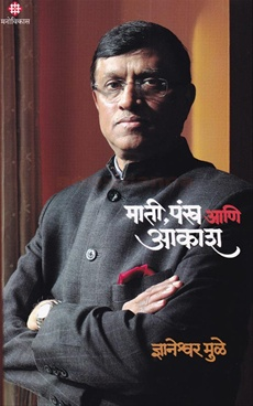 Mati Pankh Ani Akash