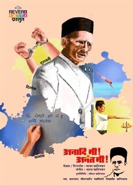 Anadi Mi Anant Mi - Dhwaninatya - 12