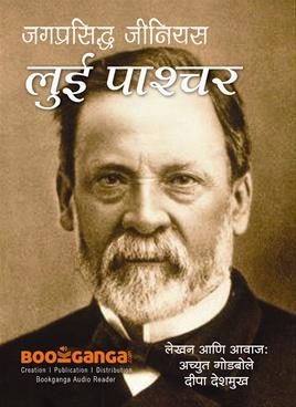 Genius Louis Pasteur