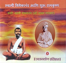 Swami vivekanand aani guru ramkirshna