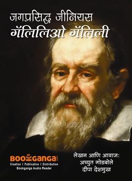 Genius Galileo Galilei