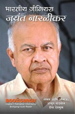 Genius Jayant Naralikar