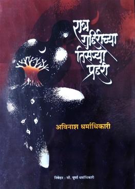 Ratra Gahirichya tisrya prahari